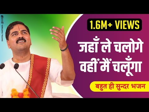 Rajan Jee Maharaj-  Jaha Le Chaloge Wahi Mai Chalunga Bhajan Video