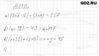№ 330 - Математика 5 класс Виленкин