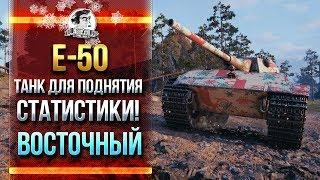 E-50 - ТАНК ДЛЯ ПОДНЯТИЯ СТАТИСТИКИ! ВОСТОЧНЫЙ СТРИМ