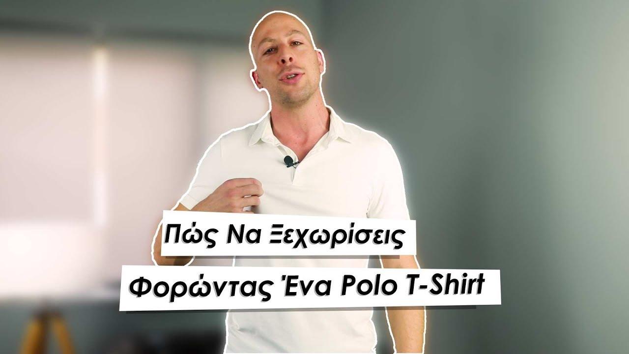 7c1c38f80f56 Πώς Να Διαλέξω Polo Μπλουζάκι Και να Ξεχωρίζεις! - YouTube