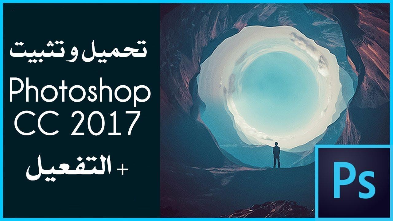 Download Adobe Photoshop CC 2017 أسهل طريقة لـ تحميل و تتبيث برنامج  فوتوشوب 2017 + التفعيل