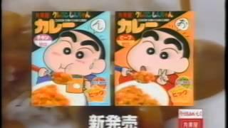 1993 丸美屋 クレヨンしんちゃんカレー クレヨンしんちゃんふりかけ thumbnail