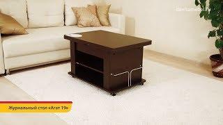 Обзор журнального стола «Агат 19.2» от «DaVita-мебель»