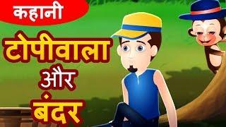 चतुर टोपीवाला और बंदर | बच्चों की नयी हिंदी कहानियाँ | Fairytales in Hindi | Stories for kids