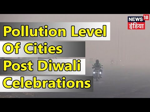 Pollution Level of Cities Post Diwali Celebrations | शहर-शहर हवा में ज़हर | News18 India
