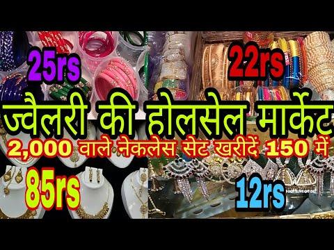 wholesale jewellery market || sadar bazar delhi ||ज्वेलरी खरीदें ₹1,  ₹2,  ₹5,  ₹10