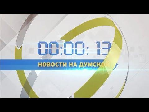 DumskayaTV: Выпуск новостей  17.08.2017