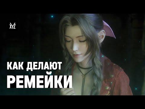 Как делают ремейки игр. Final Fantasy, Resident Evil, The Legend Of Zelda Remake (2020)