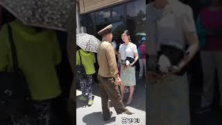 [북한직캠] 미녀에게 작업거는 북한군인 / a north korean soldier is talking to a beautiful girl