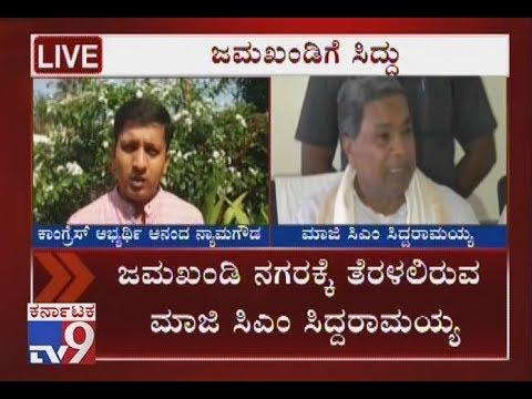 Siddaramaiah To Tour Jamakhandi Ahead Of Lok Sabha By-Polls