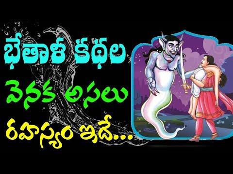 Bhethala Story of Siva Parvati I Vikram Bethala Kathalu I బేతాళ కథలు I  Rectv Mystery