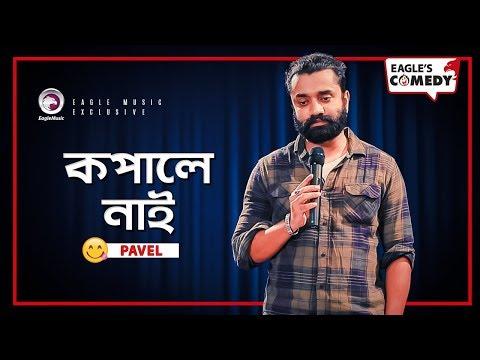 Kopale Nai | Stand Up Comedy by Pavel | Eagle Comedy Club | 2019 | S1 E27