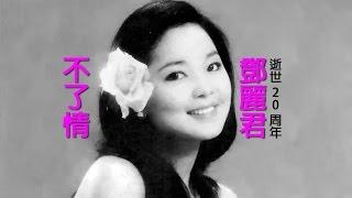 不了情 (ปู้เหลี่ยวฉิง) - เติ้งลี่จวิน - เนื้อร้องและแปลไทย