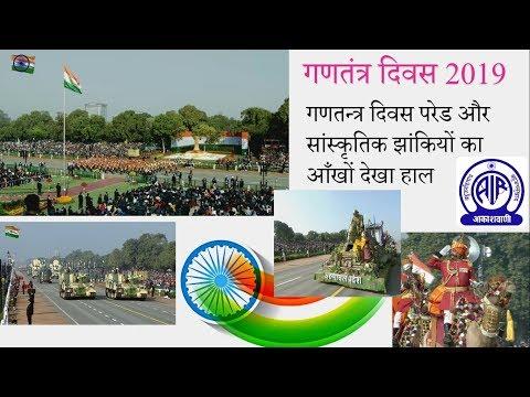 गणतन्त्र दिवस परेड और सांस्कृतिक झांकियों का आँखों देखा हाल : 26 जनवरी 2019