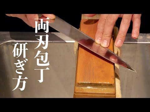 両刃包丁の研ぎ方 牛刀 ペティ 家庭用包丁などの両刃の洋包丁の研ぎ方 ▶14:46