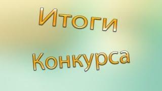 Итоги конкурса на бесплатные шапки для ютуба(vk.com/sjofficial)