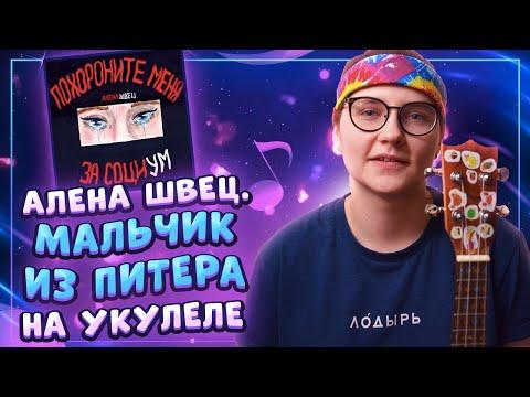 Алена Швец. - МАЛЬЧИК ИЗ ПИТЕРА разбор на укулеле \\ Даша Кирпич