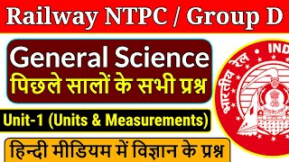 Science Most Important Questions | Science Gk in Hindi | For Railway, Group D, RRB NTPC, SSC, Police