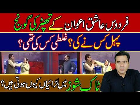 Firdous Ashiq Awan Ka Thappad - Imran Khan Exclusive Analysis