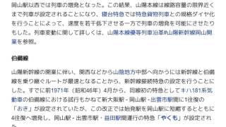 「1972年3月15日国鉄ダイヤ改正」とは ウィキ動画