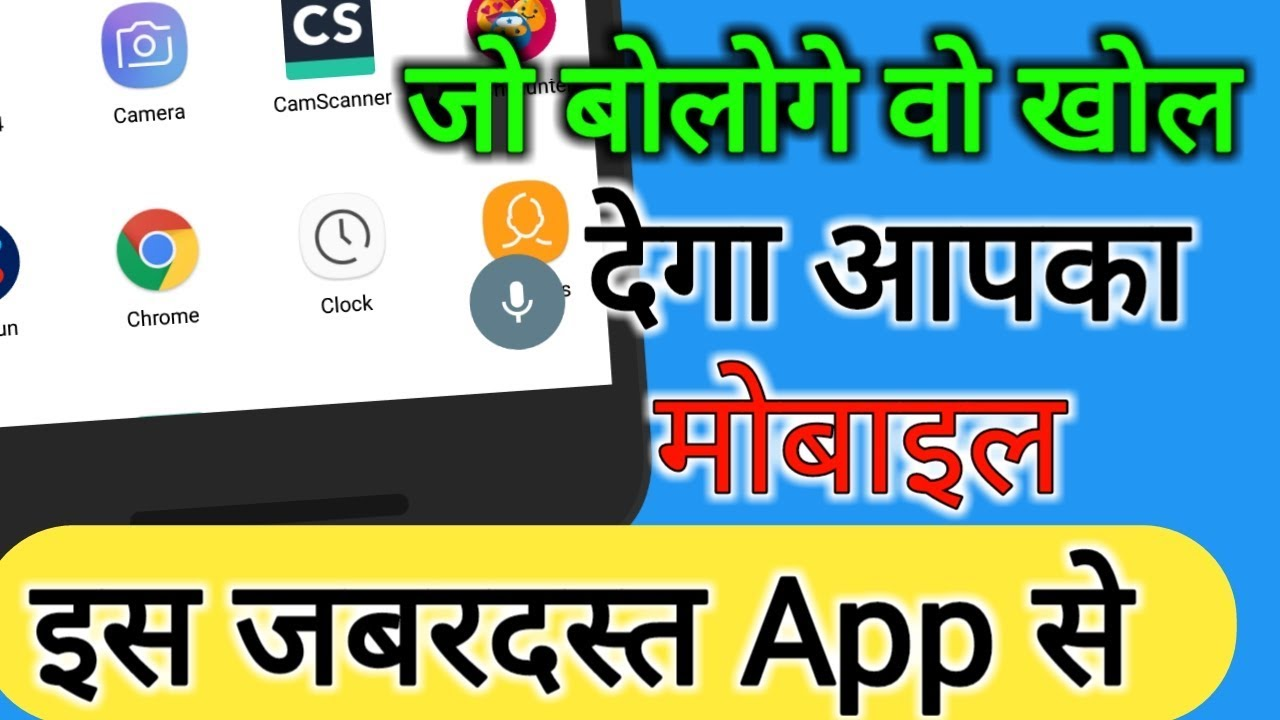How To Enable Voice Command For Open App By Voice On Android || by  technical boss