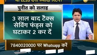 Money Guru: Know what's better to invest; ELSS or PPF