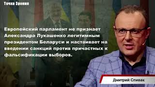 Спивак  Лукашенко для Украины больше нелегитимный