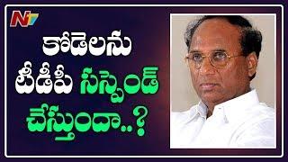 కోడెలను టీడీపీ సస్పెండ్ చేస్తుందా ? | What is TDPand#39;s Stand on Kodela Siva Prasad Cases | NTV