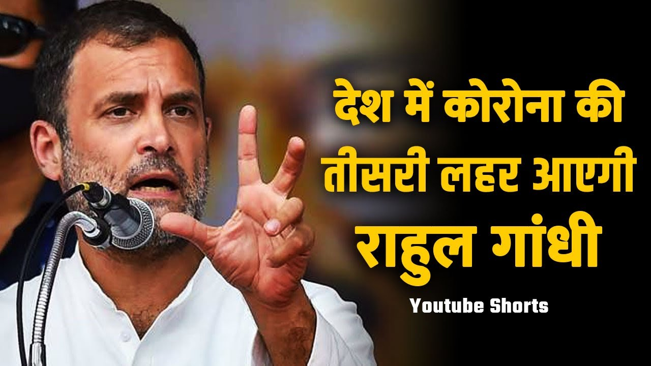 Congress leader Rahul Gandhi says, a third corona wave will strike India #shorts