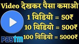 अब Video देखकर रोज 5000₹ कमाओ 1 विडियो का 50 रूपए 10 विडियो का 500 रूपए