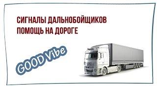 видео Помощь в дороге