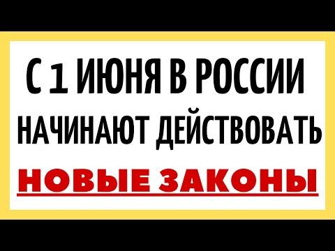 С 1 июня в России начинают действовать новые законы