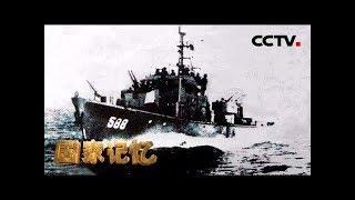 《国家记忆》 20180605 《英雄猛虎艇》系列 第二集 威震海疆  CCTV中文国际
