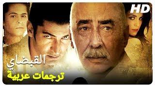 القبضاي شينار شان كنان ايميرزالي أوغلو الفيلم التركي (الترجمة للعربية)