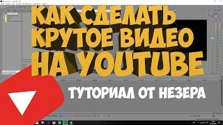 КАК СДЕЛАТЬ КРУТОЕ ВИДЕО НА YouTube • Туториал от Незера