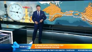 видео Крым получил новый логотип