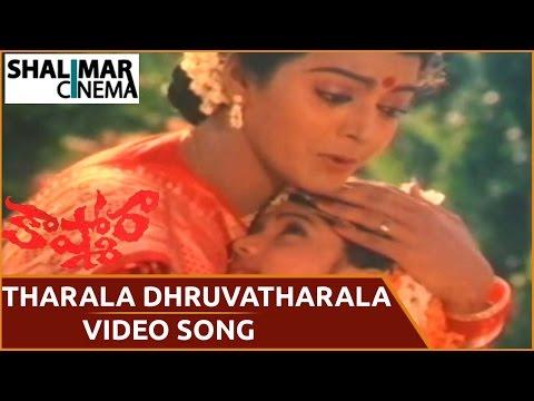 కాష్మోరా మూవీ సొంగ్స్  || Tharala Dhruvatharala Video Song || Rajendra Prasad, Bhanupriya