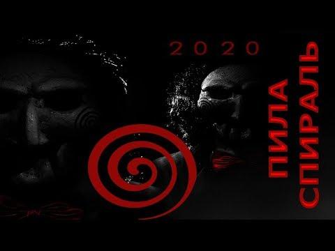 ПИЛА 9 СПИРАЛЬ 2020 ПЕРВЫЙ ТРЕЙЛЕР ОБЗОР