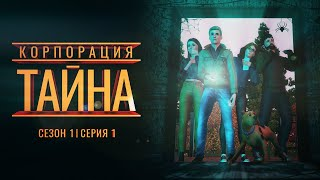"Корпорация ""ТАЙНА"" - The Sims 3 сериал   сезон 1, серия 1   Доставка на дом"