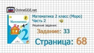 видео ГДЗ Решебник по математике Моро 2 класс (1 и 2 часть)
