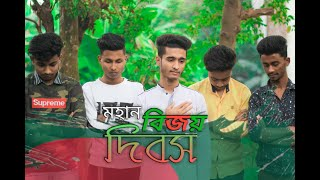 Скачать ব জয় দ বস Bangla New Short Film 2019 WE ARE BACK