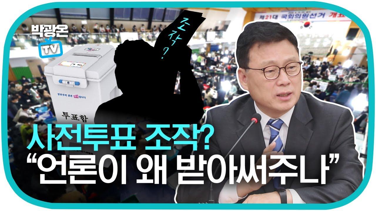 """박광온TV 사전투표 조작? """"언론이 왜 받아써주나"""" - YouTube"""