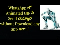 How to without search and Download Send Animation in your Mobile || Telugu