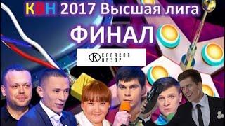 #косяковобзор КВН 2017 финал