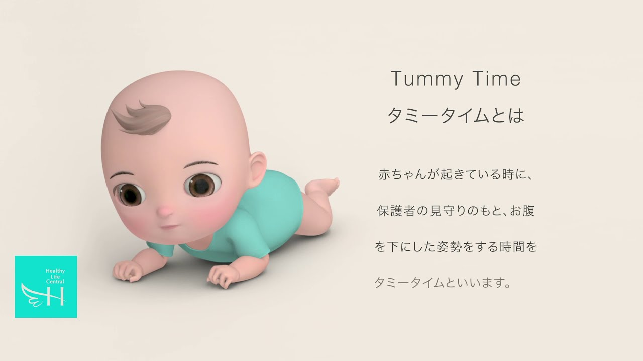 タミータイム、赤ちゃんの頭の形をよく育てるための第一歩
