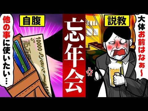 【アニメ】ブラック企業の忘年会がひどい…
