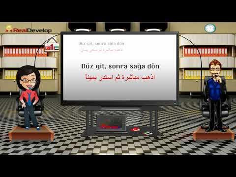 تعلم العبارات التركية 1 تعلم اللغة التركية للمبتدئين
