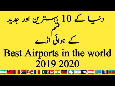 best-air-ports-in-the-world-hindi|top-air-ports-in-the-world-2019,the-top-10-airports-in-the-world-2