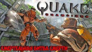 Quake champions ● Смертельная битва смерти (18+)