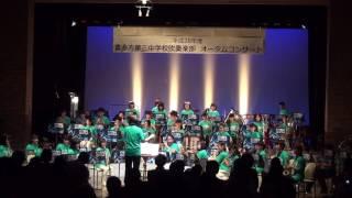 平成28年10月8日(土)に喜多方プラザ文化センター小ホールで行われた、喜多方市立第三中学校吹奏楽部オータムコンサート2016の演奏の模様です。